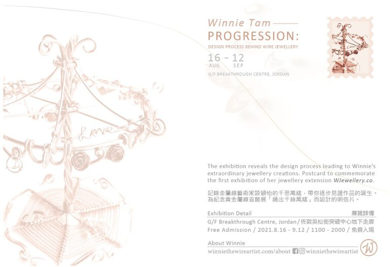 exhibit-postcard-back